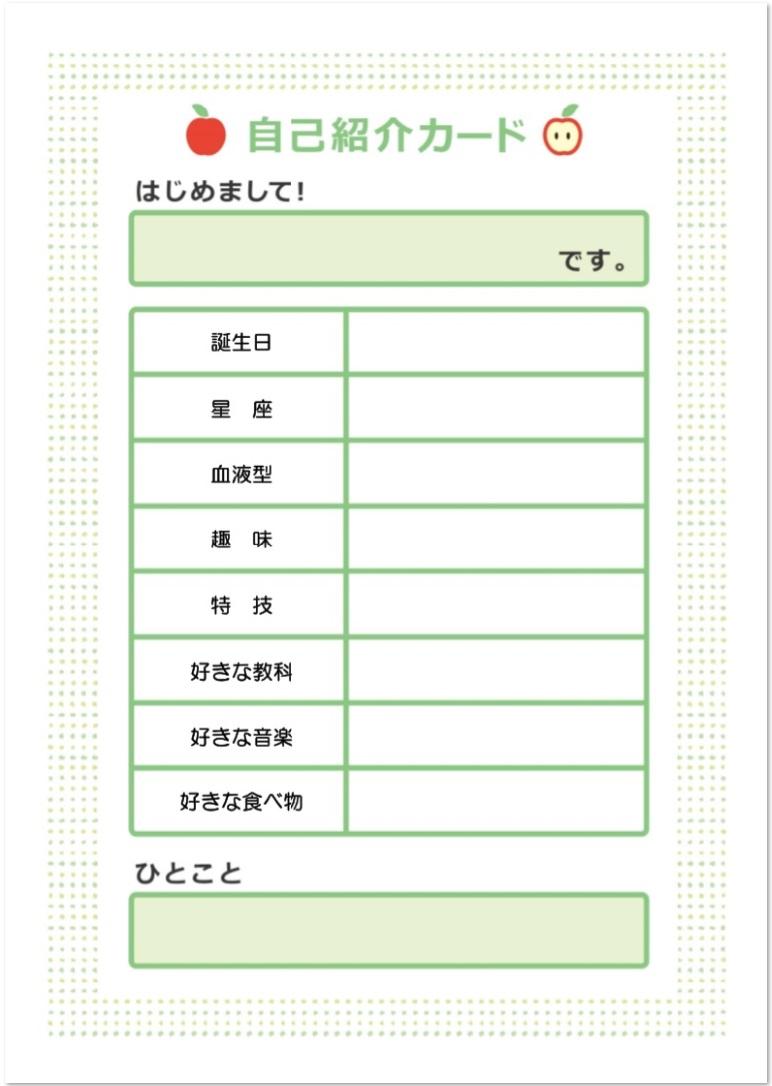 サーモン ラン 自己 紹介 カード