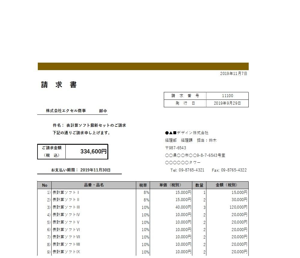 関数入り!請求書・見積書・納品書の複数管理が出来るエクセル(excel)無料テンプレート