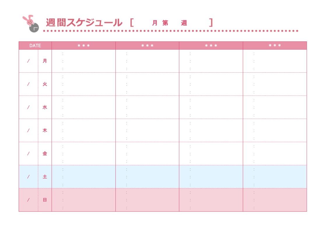 かわいいデザインの週間予定表・スケジュール表のエクセル・ワードテンプレート