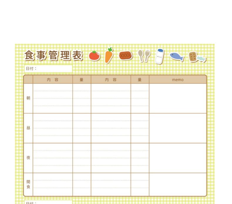 食べたものを簡単に記録!食事記録表のかわいい!無料テンプレート