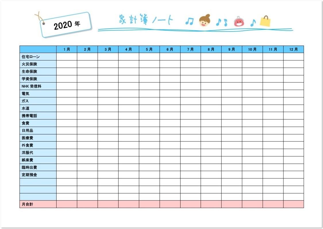 シンプルでかわいい家計簿のテンプレート