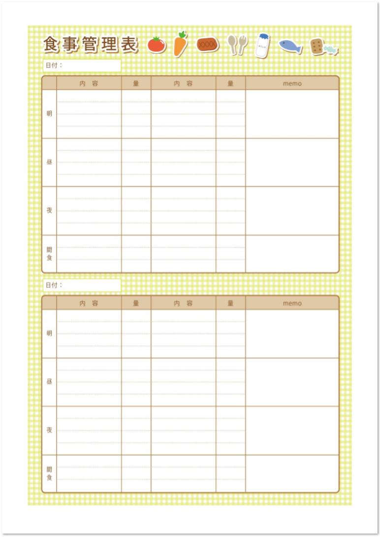 食べたものをエクセルで簡単に管理・食事記録表のテンプレート
