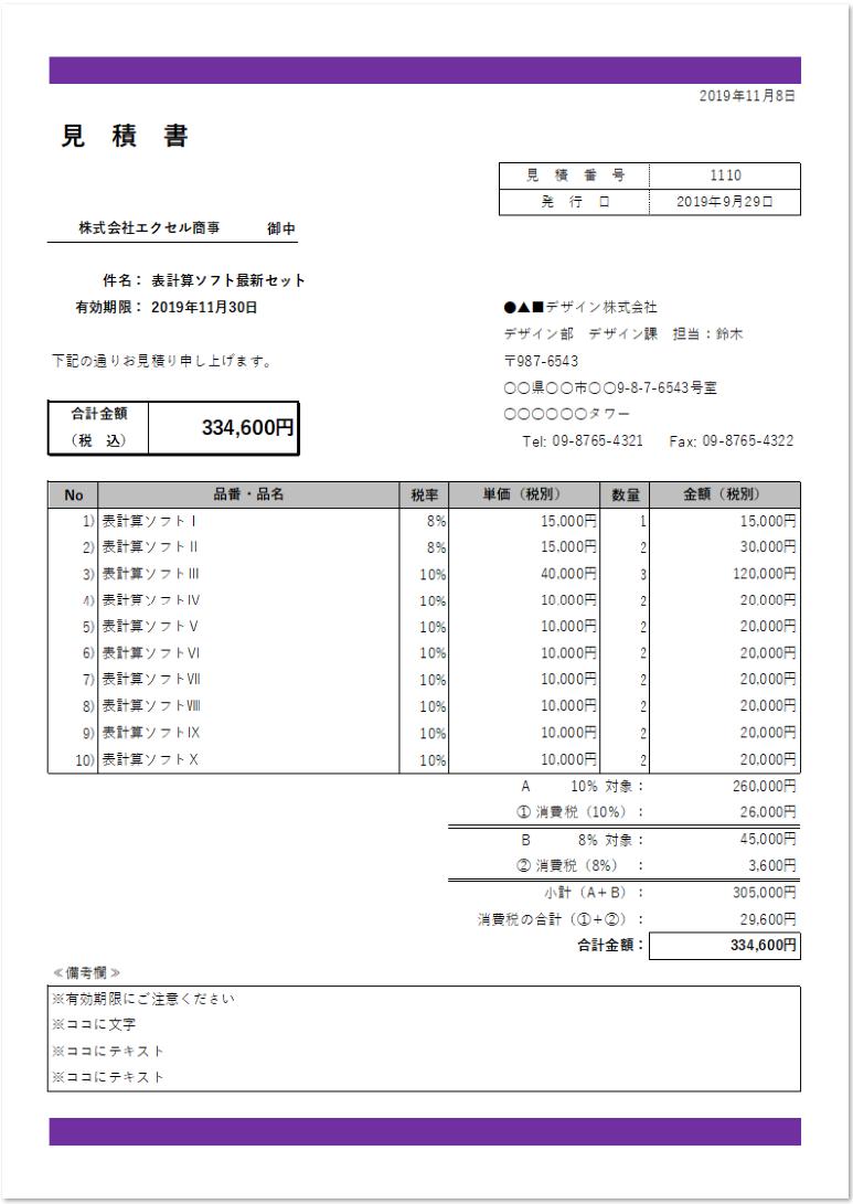 見積書のエクセルの使い方・利用方法