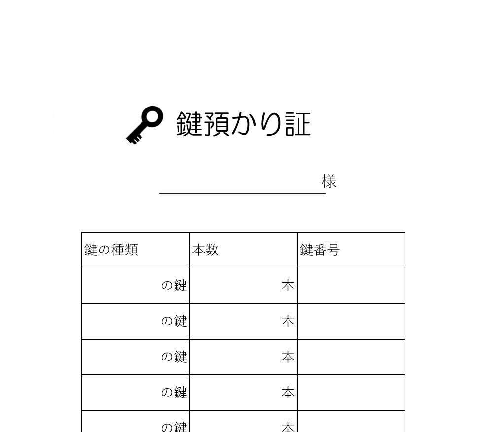 複数の鍵に対応している鍵預かり証のエクセル(excel)無料テンプレート