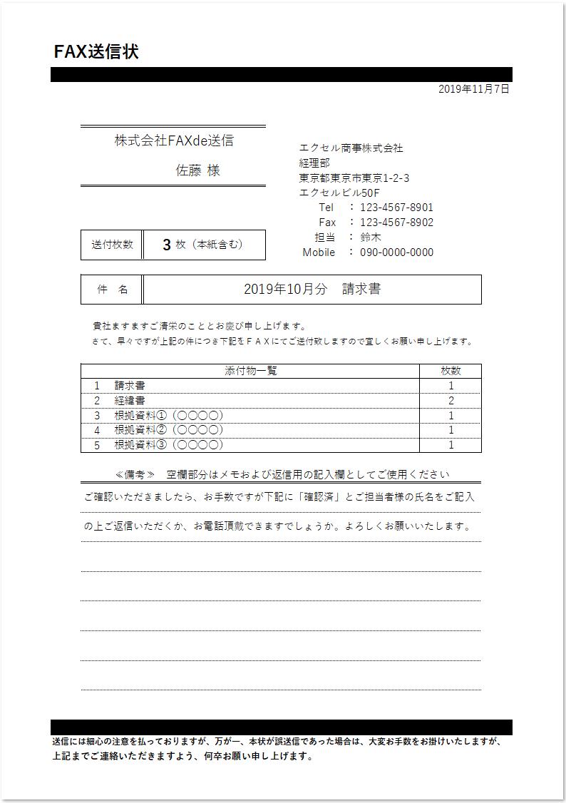 送信 状 ファックス