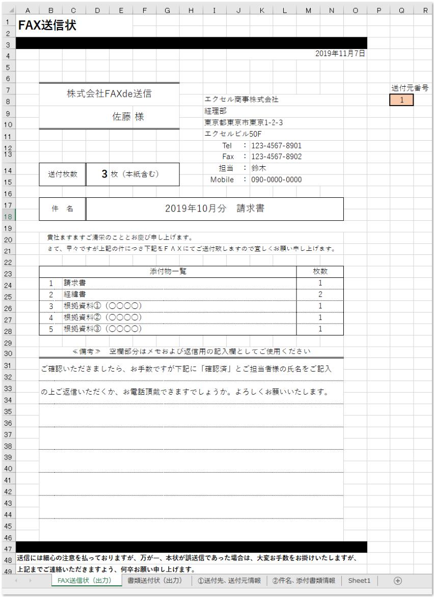 FAX・書類送付状のエクセルテンプレート使い方