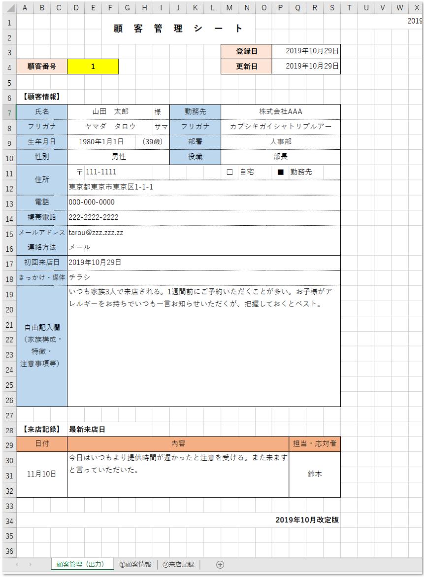 会員/顧客管理台帳のエクセルの使い方