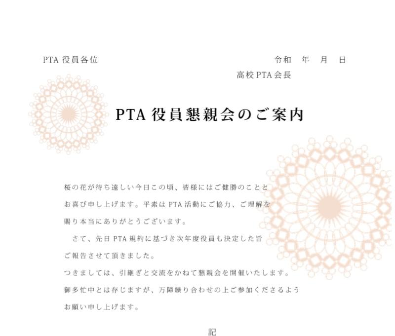 PTA・運営・引継ぎ 学校 小学校 中学校 懇親会 高校 役員