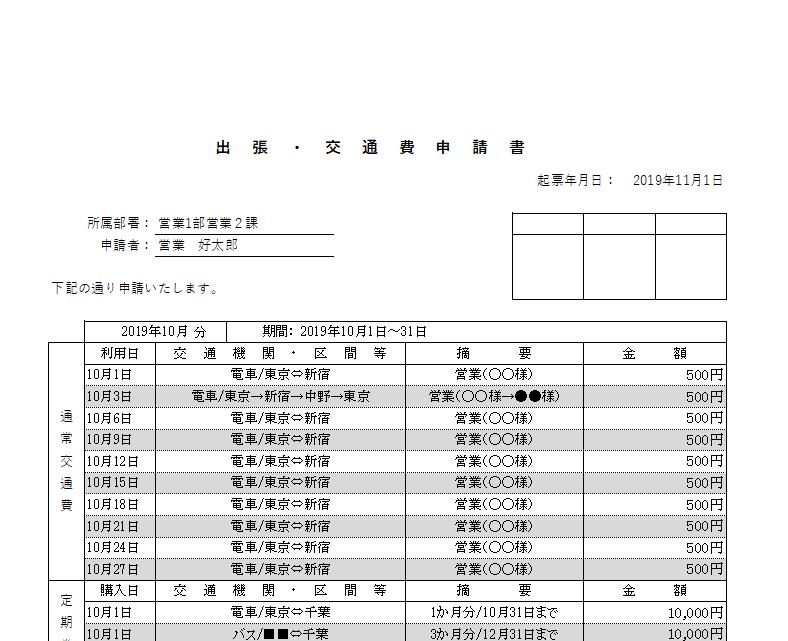 出張費/交通費申請書のエクセル(Excel)無料テンプレート
