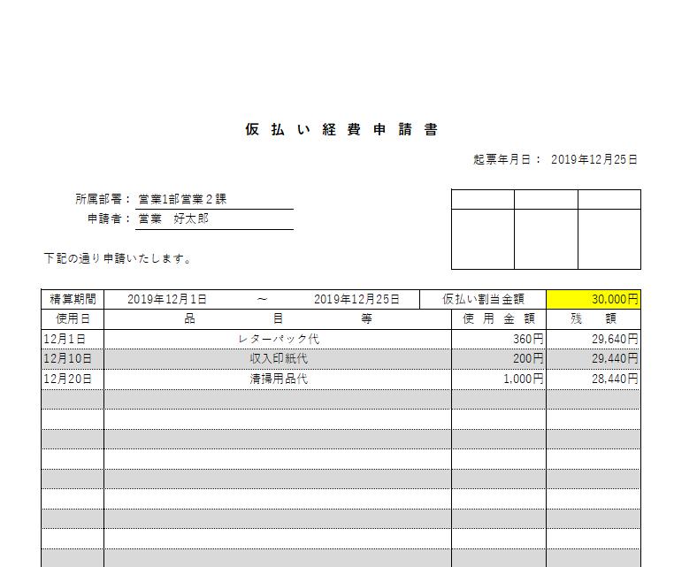 仮払い申請書のエクセル(Excel)無料テンプレート!エクセルで一元管理