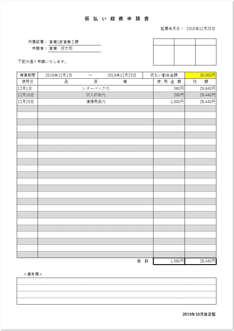 仮払い申請書のテンプレート