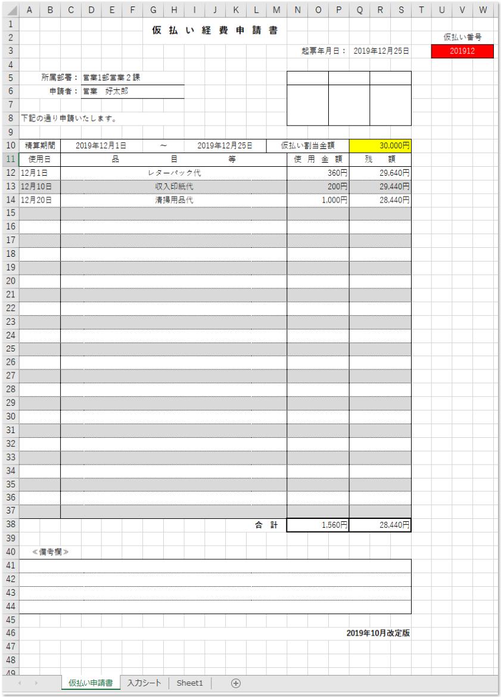 仮払経費申請書のエクセルの使い方