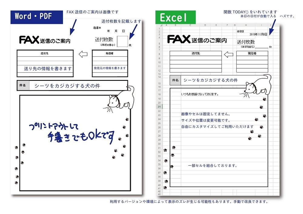 犬のFAX送付状の使い方・書き方