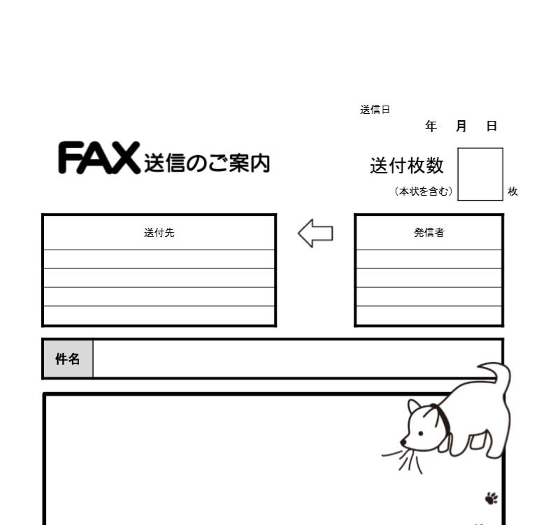 犬のイラスト入り!FAX送付状のpdf-word-Excelテンプレート
