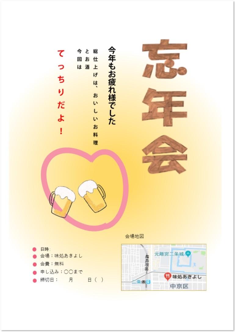 忘年会のお知らせ・張り紙・ポスター