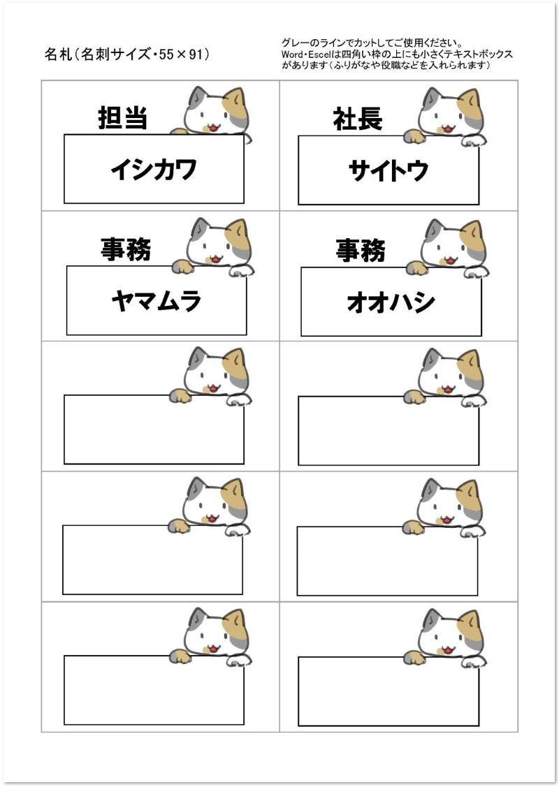 かわいいデザインの名刺(名札)をダウンロード