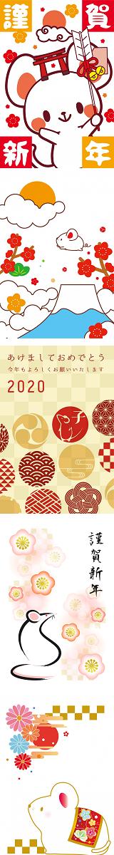 年賀状 2020 ねずみ 子年