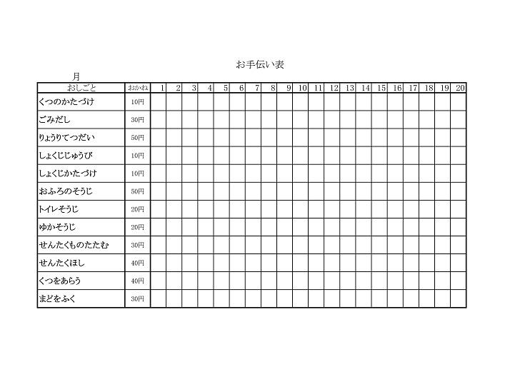 お手伝い表(子供や低学年が喜ぶお小遣い加算)無料テンプレート