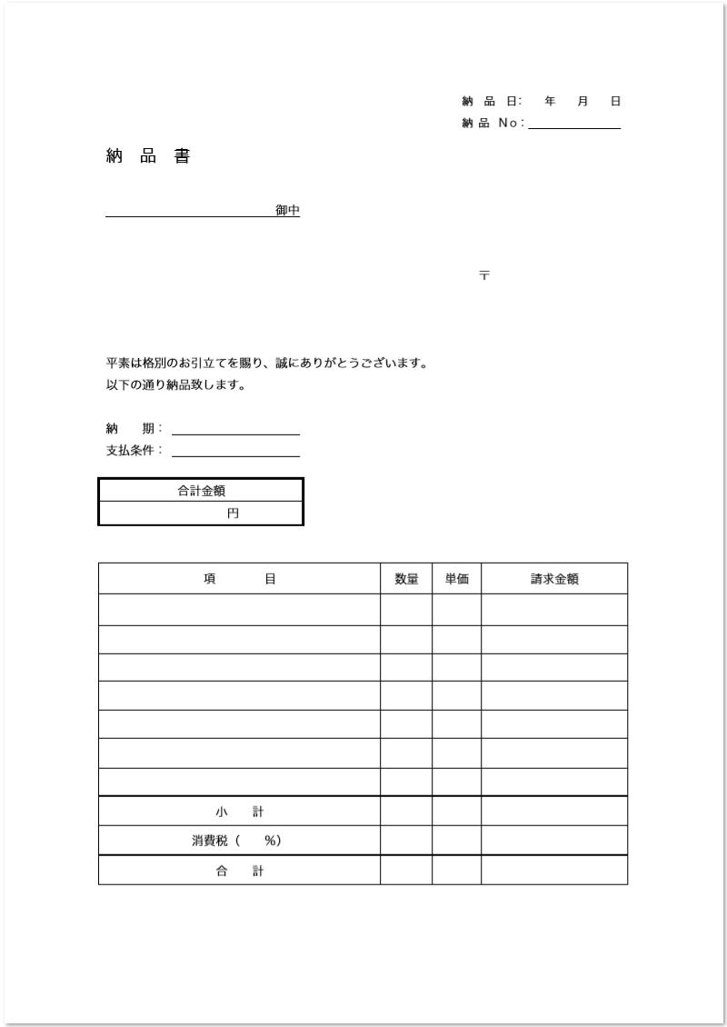 軽減税率にも対応しているシンプルな納品書