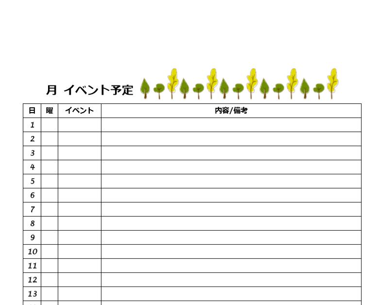 行事やイベントを月毎に記録する行事記録表のかわいいテンプレート
