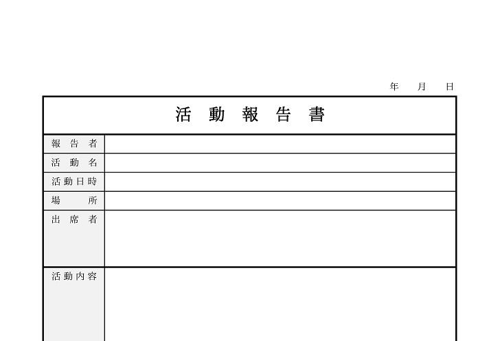書き方簡単!活動報告書・実績報告に使えるエクセル・ワードの無料テンプレート