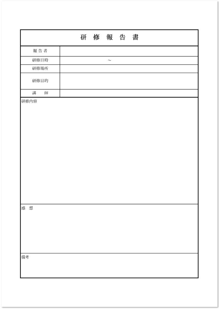 ビジネスで利用出来るシンプルな研修報告書