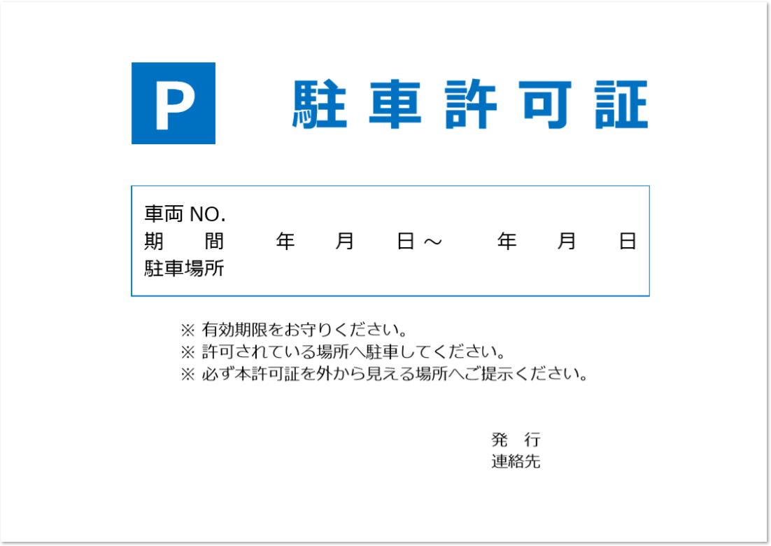 駐車許可証で駐車時間や無断駐車をチェック