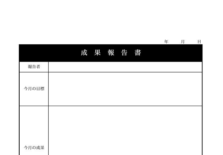 書き方や構成が簡単な成果報告書の無料テンプレート