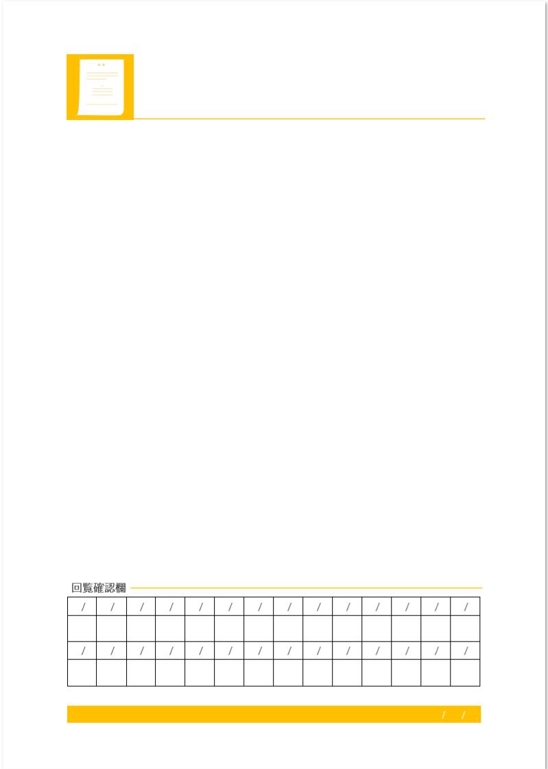 シンプルで、少しかわいいデザインの回覧板
