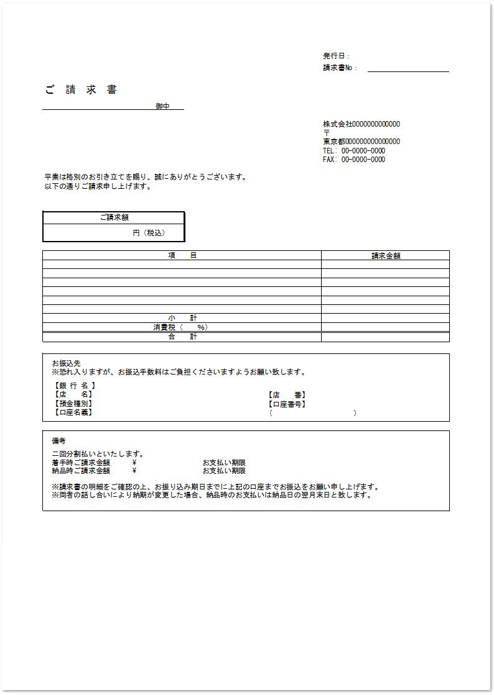 着手金請求書は着手金が発生する場合に使える書式