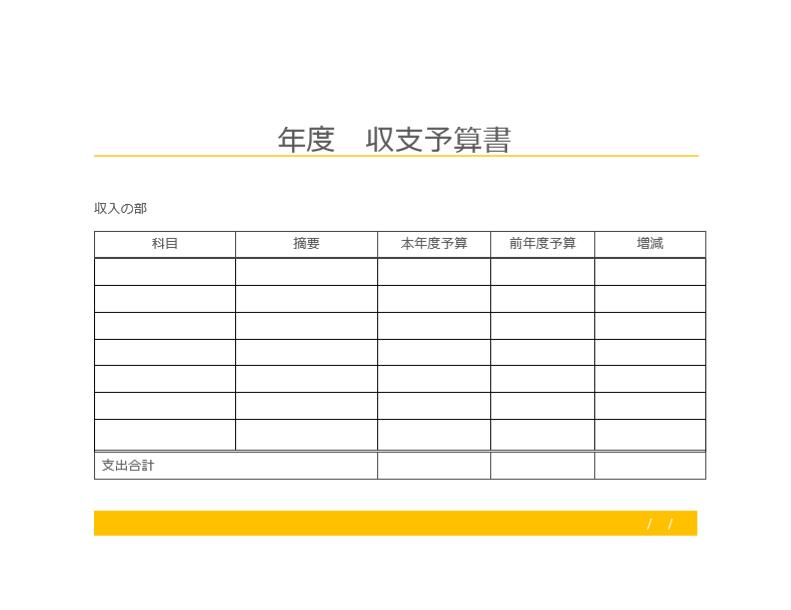 自治会(町内会)会計報告書「収支報告書」の無料テンプレート