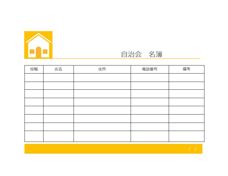 自治会や町内会で各部門の代表者を把握出来る名簿のテンプレート