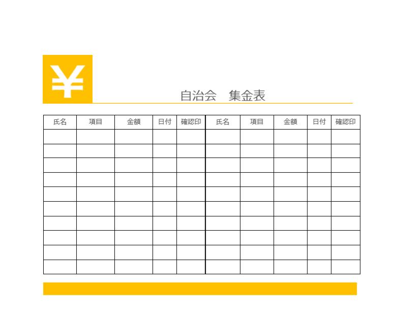 印刷した様式に手書きでの記入を主な使用方法の集金表のテンプレート