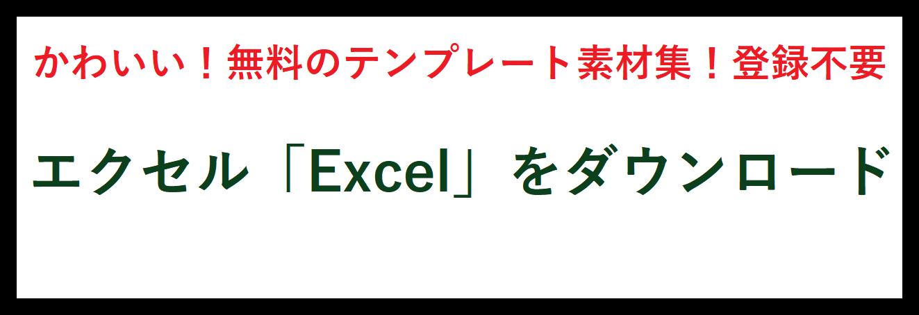 エクセル「Excel」の無料テンプレートをダウンロード