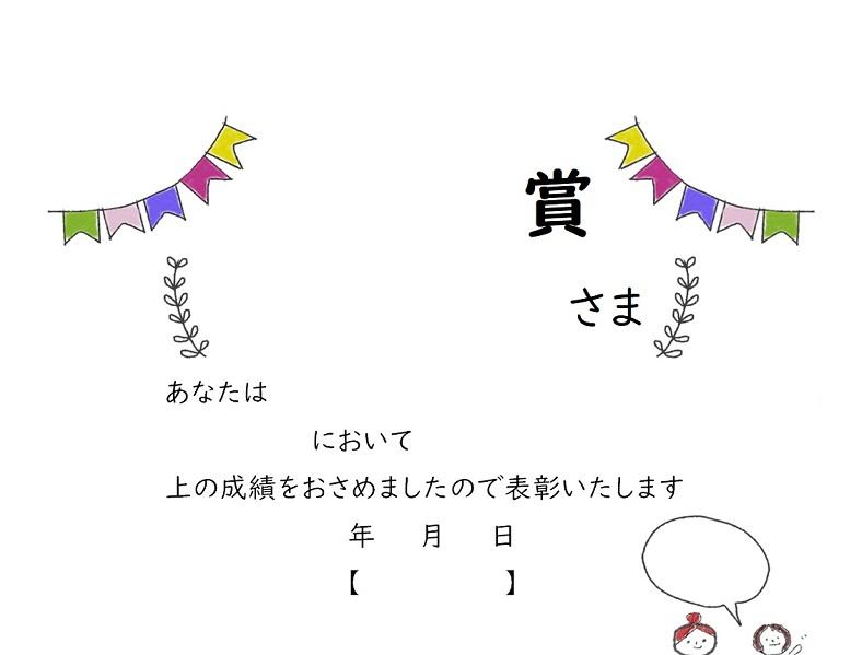 かわいい!感謝状・賞状「word・Excel・pdf」父の日・母の日・小学校の無料テンプレート