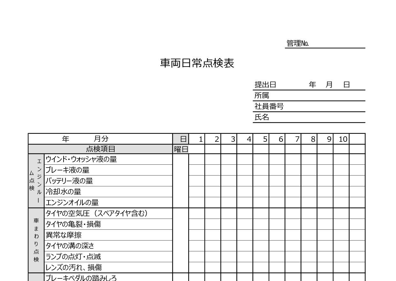 記入例あり!車両日常点検表「word・Excel・pdf」無料テンプレート