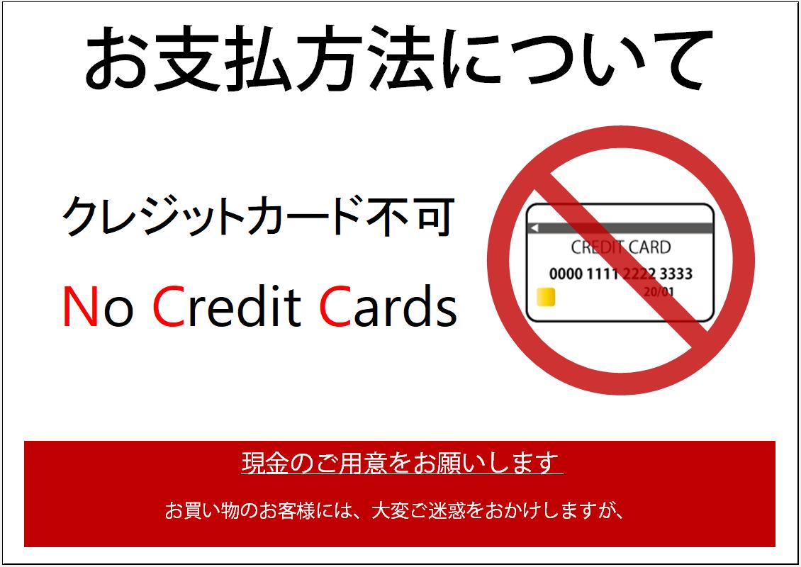 クレジットカードはご利用できません「word・Excel・pdf」張り紙の無料テンプレート