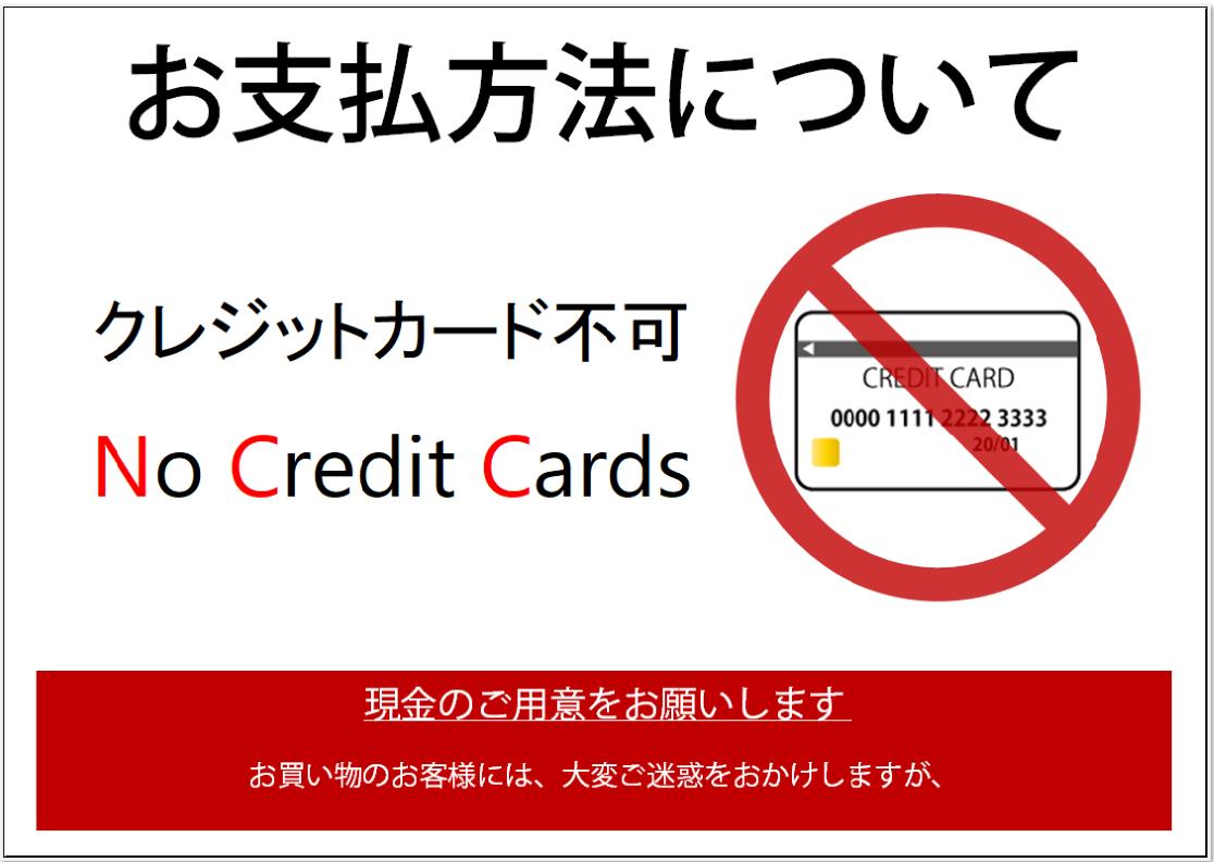 簡単に使える!クレジットカードはご利用できません