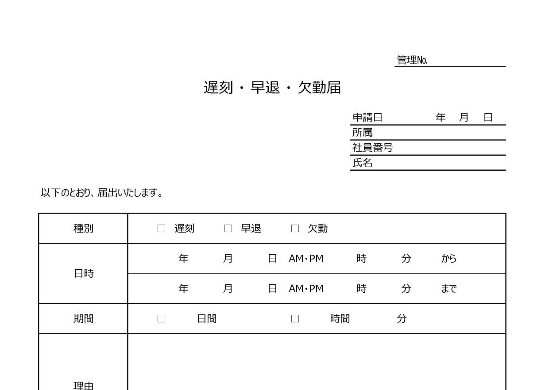 記入例あり!書き方が簡単!遅刻.早退.欠勤届「word・Excel・pdf」無料テンプレート