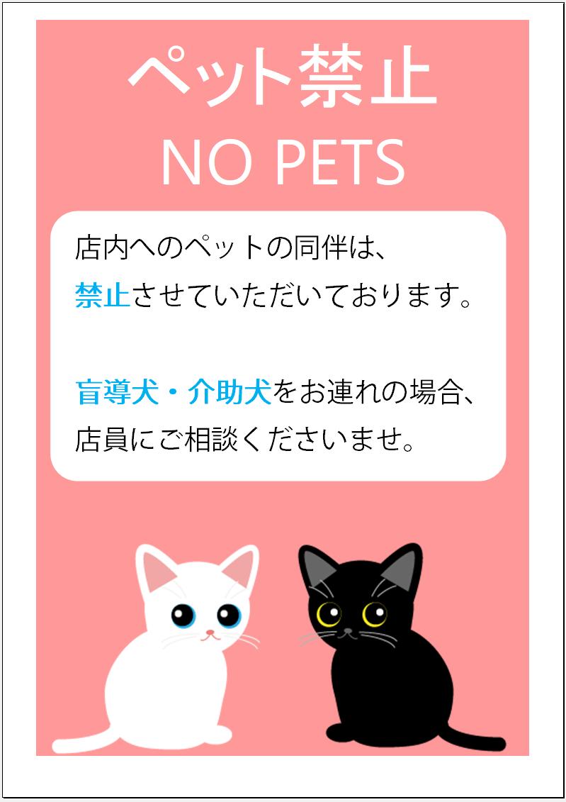 店舗用のペット禁止&お断りポスター「word・Excel・pdf・POP」無料テンプレート