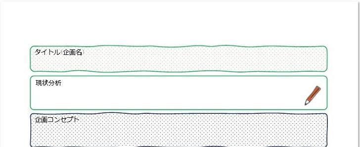 企画書 かわいい テンプレート エクセル ワード