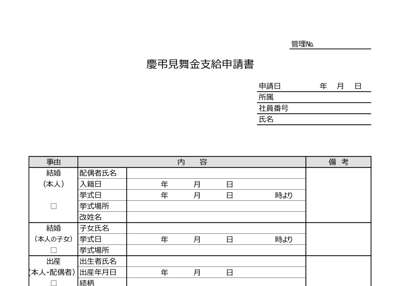 記入例あり!慶弔見舞金申請書「word・Excel・pdf」無料テンプレート