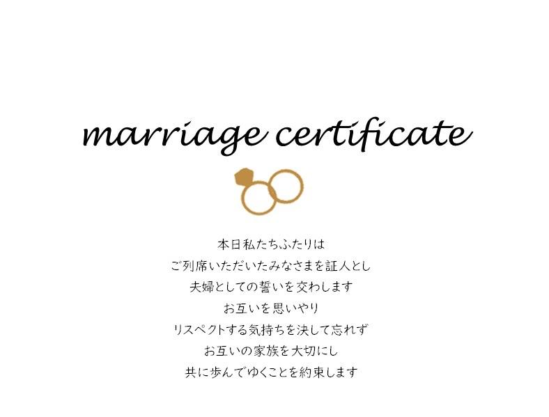 上品でシンプルなデザインでおしゃれ&かわいい結婚証明書のテンプレート