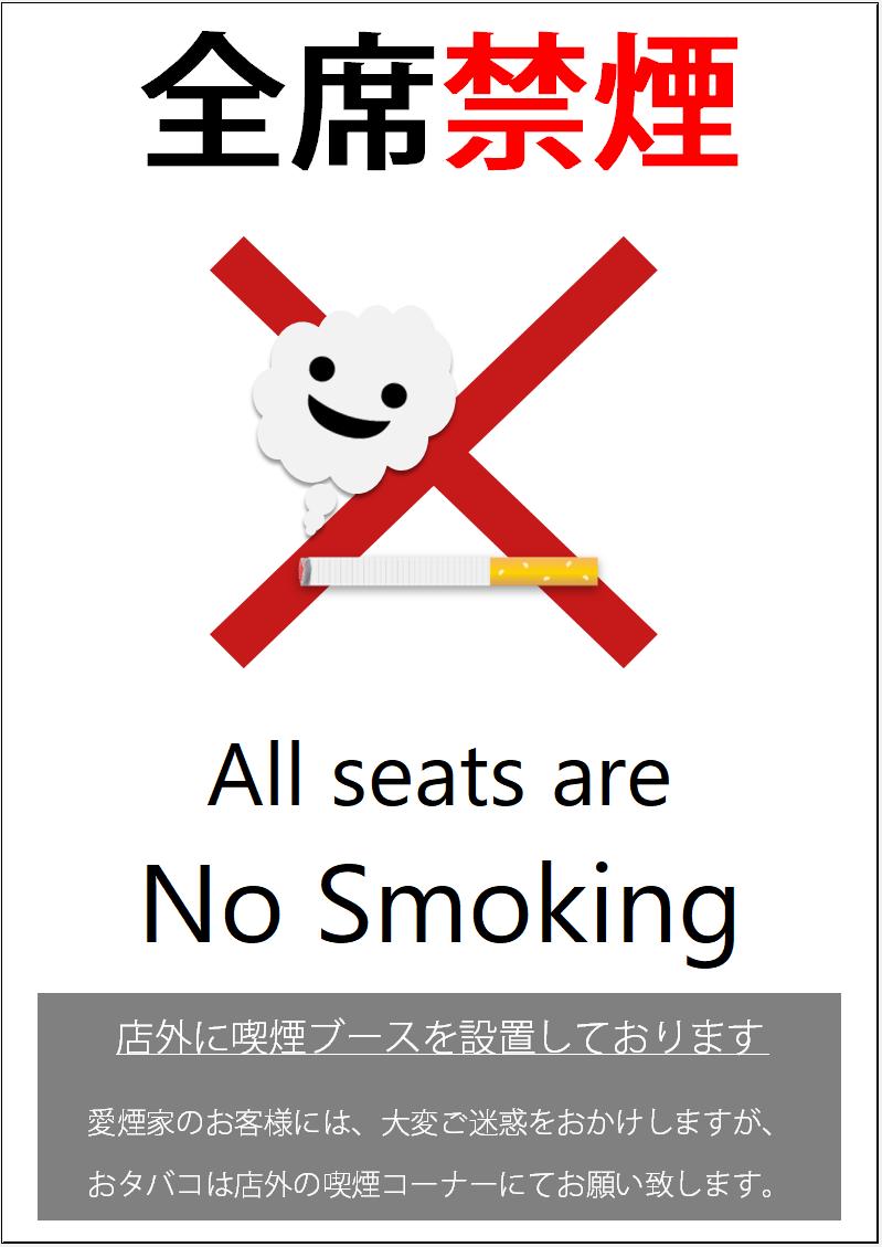 禁煙の張り紙を無料でダウンロード