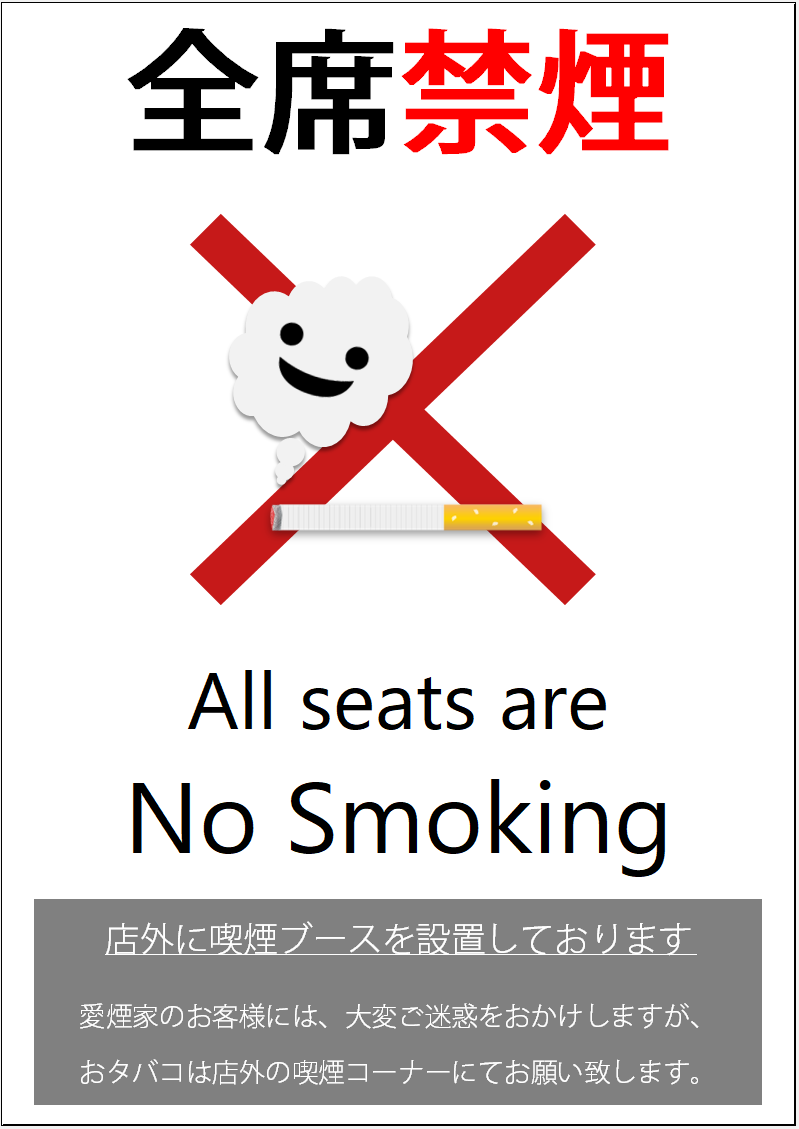 禁煙の張り紙・ポスター・チラシの無料テンプレート