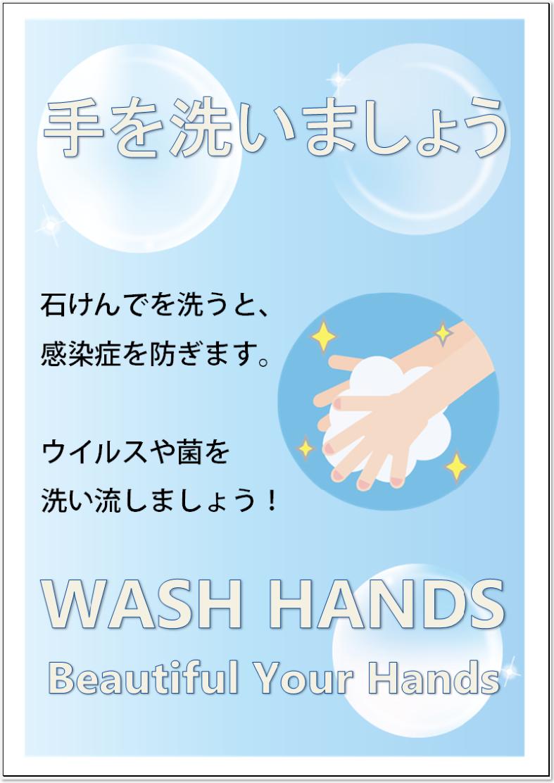 小学校や中学校・公共施設・店舗で使える手洗いポスター