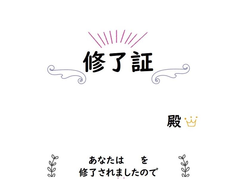 かわいい&おしゃれな修了証「word・Excel・pdf」無料テンプレート