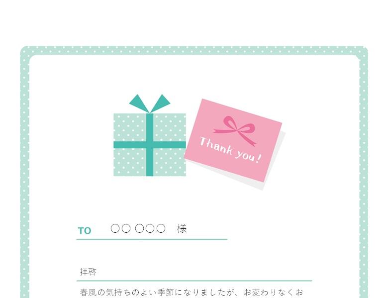 お礼状「便箋」おしゃれ&かわいい「word・Excel・pdf・A4」の無料テンプレート