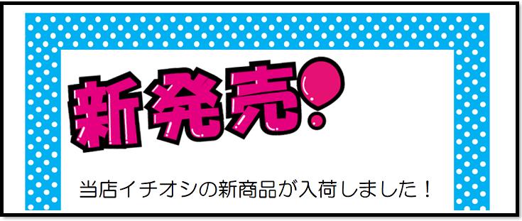 新発売 POP 店舗 お店 張り紙 ポスター テンプレート
