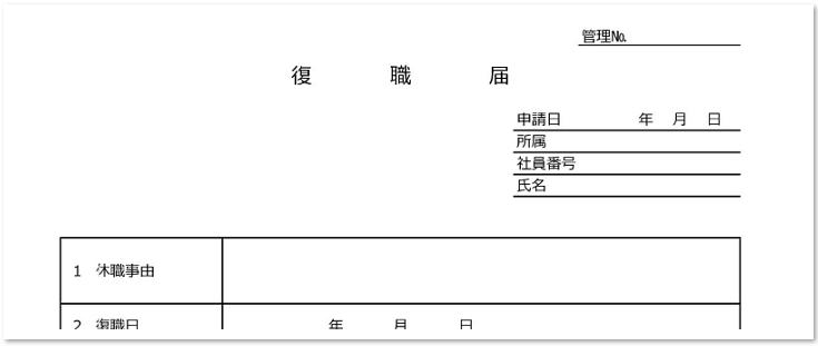 復職届 記入例 テンプレート 書き方